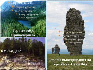 Столбы выветривания на горе Мань-Пупу-Нёр Горные озёра Приполярного Урала КУ