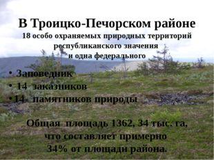В Троицко-Печорском районе 18 особо охраняемых природных территорий республик
