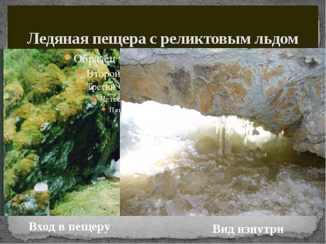 Ледяная пещера с реликтовым льдом Вход в пещеру Вид изнутри