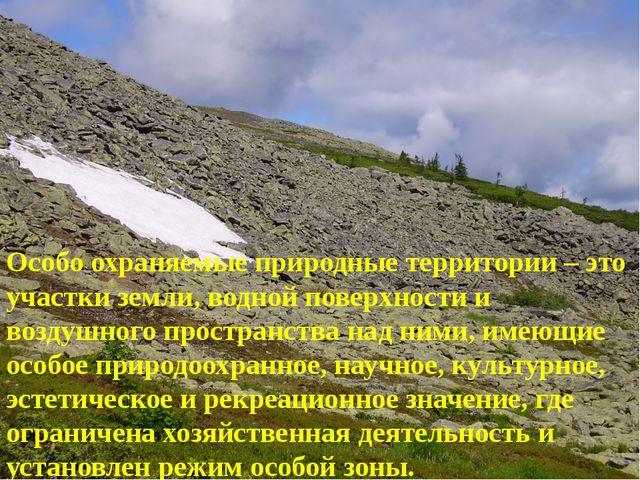 Особо охраняемые природные территории – это участки земли, водной поверхности...