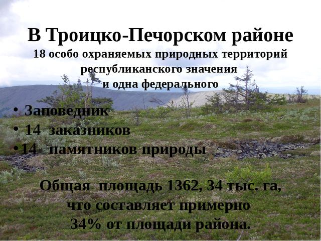 В Троицко-Печорском районе 18 особо охраняемых природных территорий республик...