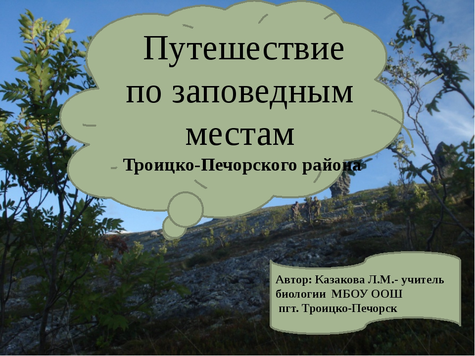 Путешествие по заповедным местам Троицко-Печорского района Автор: Казакова Л...
