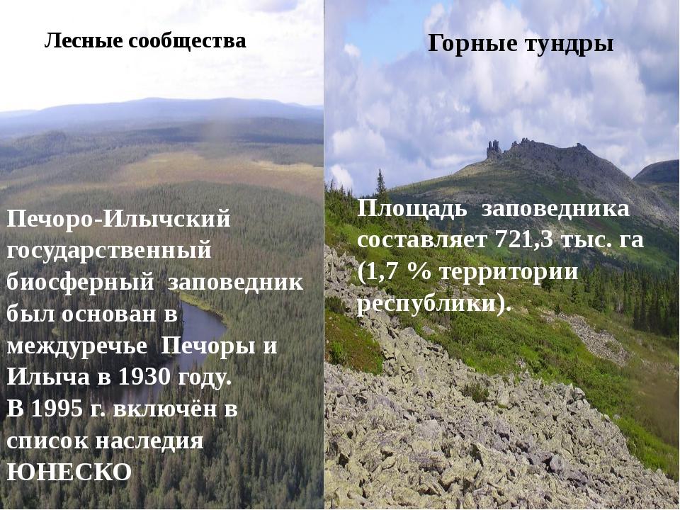 Площадь заповедника составляет 721,3тыс.га (1,7% территории республики). Л...