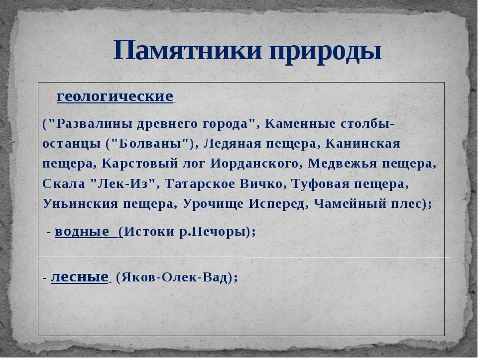 """Памятники природы геологические (""""Развалины древнего города"""", Каменные столбы..."""