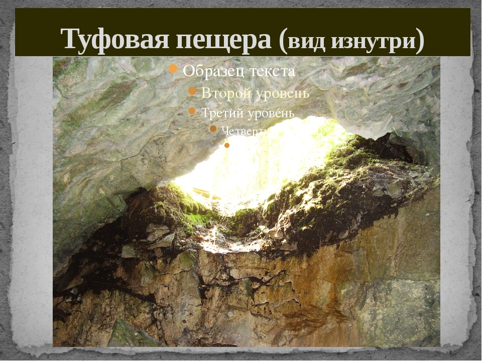 Туфовая пещера (вид изнутри)