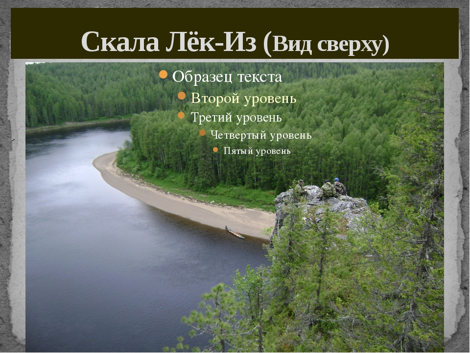 Скала Лёк-Из (Вид сверху)