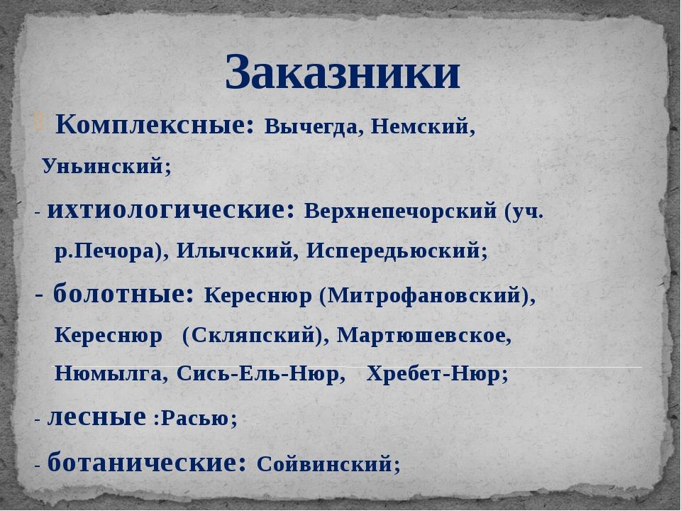 Заказники Комплексные: Вычегда, Немский, Уньинский; - ихтиологические: Верхн...