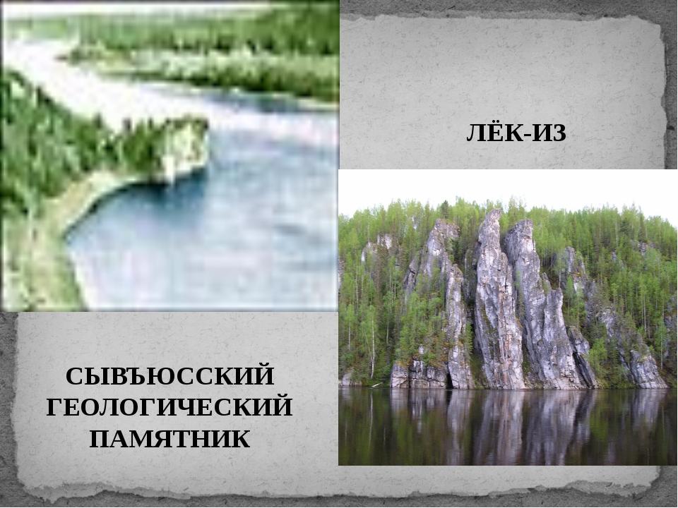 ЛЁК-ИЗ СЫВЪЮССКИЙ ГЕОЛОГИЧЕСКИЙ ПАМЯТНИК