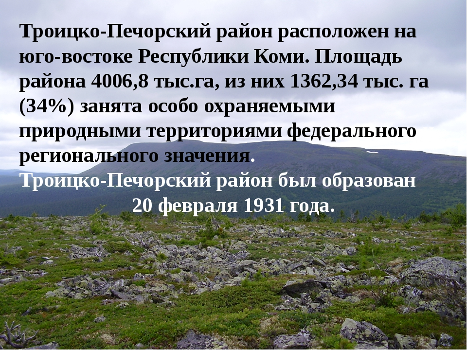 Троицко-Печорский район расположен на юго-востоке Республики Коми. Площадь ра...