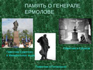 ПАМЯТЬ О ГЕНЕРАЛЕ ЕРМОЛОВЕ Памятник Ермолову в Миниральных водах Памятник в Г
