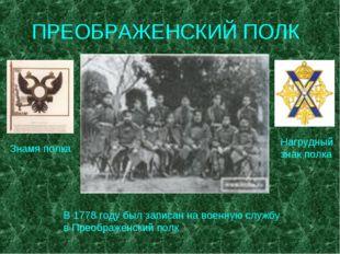 ПРЕОБРАЖЕНСКИЙ ПОЛК Знамя полка Нагрудный знак полка В 1778 году был записан