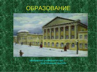 Московский университетский благородный пансион ОБРАЗОВАНИЕ