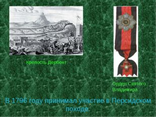 Крепость Дербент Орден Святого Владимира В 1796 году принимал участие в Перси