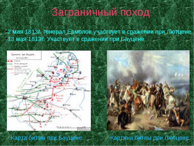 Заграничный поход Карта битвы при Бауцене Картина битвы при Лютцене 2 мая 181...