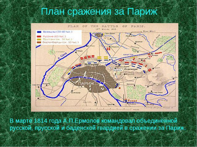 В марте 1814 года А.П.Ермолов командовал объединённой русской, прусской и бад...