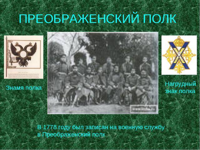 ПРЕОБРАЖЕНСКИЙ ПОЛК Знамя полка Нагрудный знак полка В 1778 году был записан...
