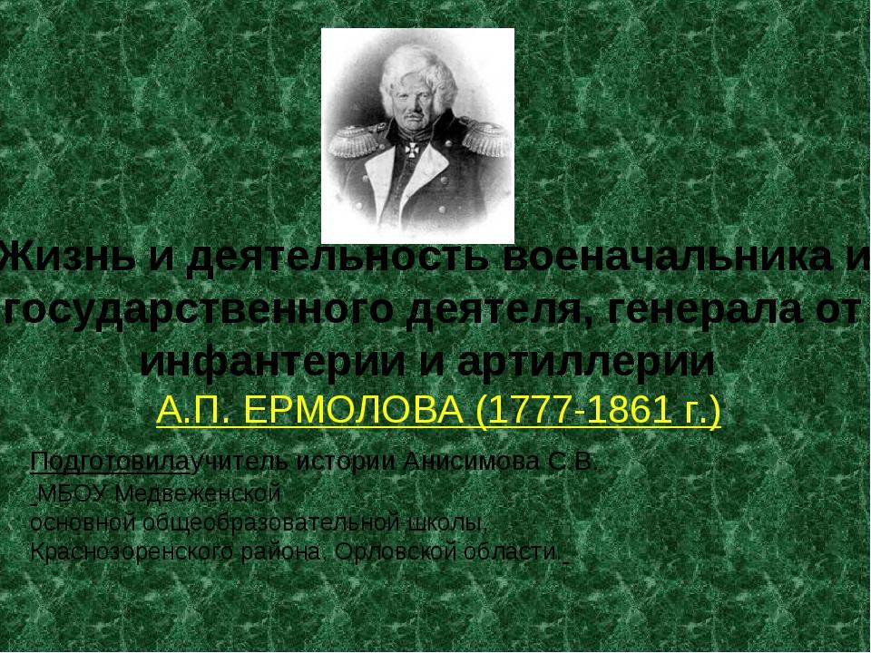 Жизнь и деятельность военачальника и государственного деятеля, генерала от ин...