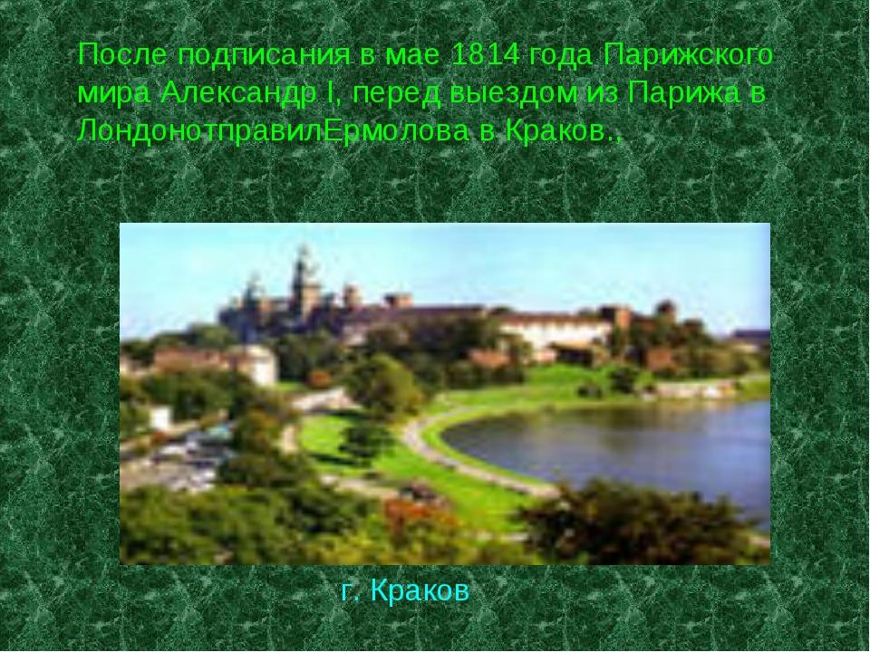 г. Краков После подписания в мае 1814 года Парижского мира Александр I, перед...