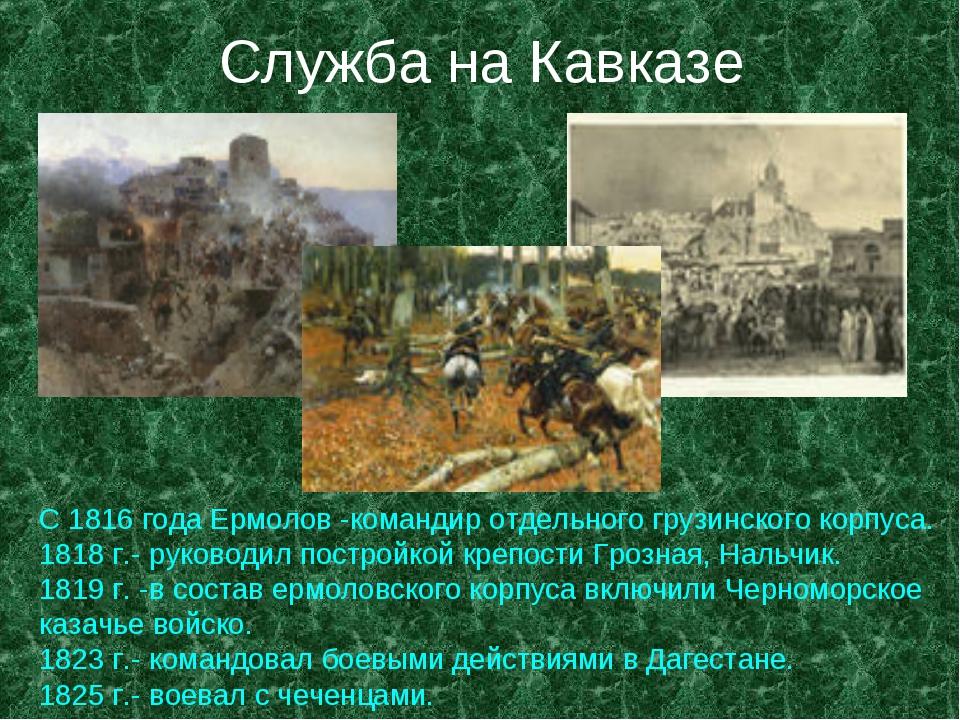 Служба на Кавказе С 1816 года Ермолов -командир отдельного грузинского корпус...
