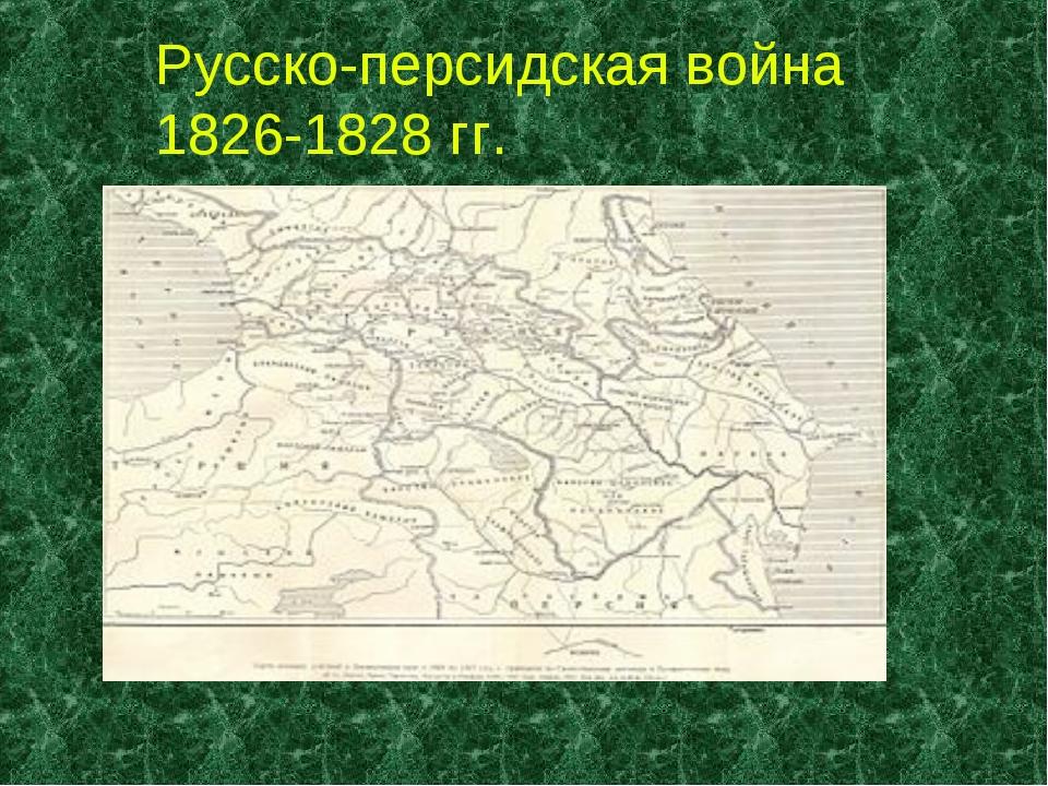 Русско-персидская война 1826-1828 гг.