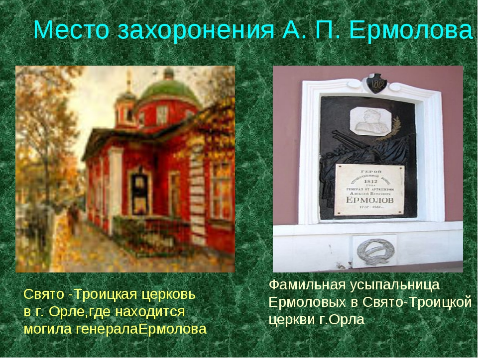 Место захоронения А. П. Ермолова Свято -Троицкая церковь в г. Орле,где находи...