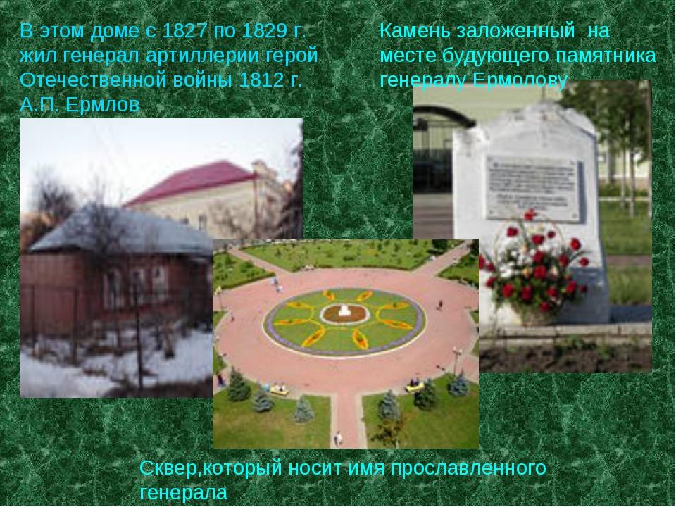 В этом доме с 1827 по 1829 г. жил генерал артиллерии герой Отечественной войн...