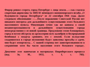 Фюрер решил стереть город Петербург с лица земли…—так гласила секретная дирек