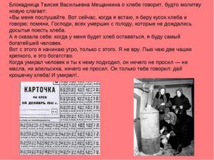Блокадница Таисия Васильевна Мещанкина о хлебе говорит, будто молитву новую с