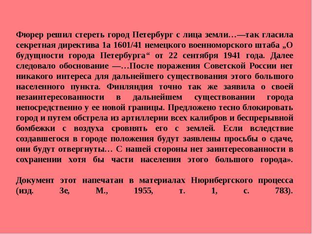 Фюрер решил стереть город Петербург с лица земли…—так гласила секретная дирек...