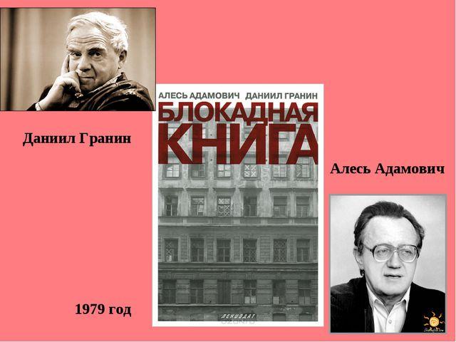Даниил Гранин Алесь Адамович 1979 год