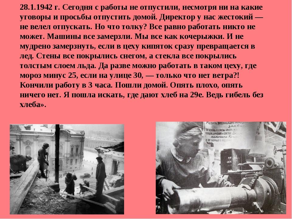 28.1.1942 г. Сегодня с работы не отпустили, несмотря ни на какие уговоры и пр...