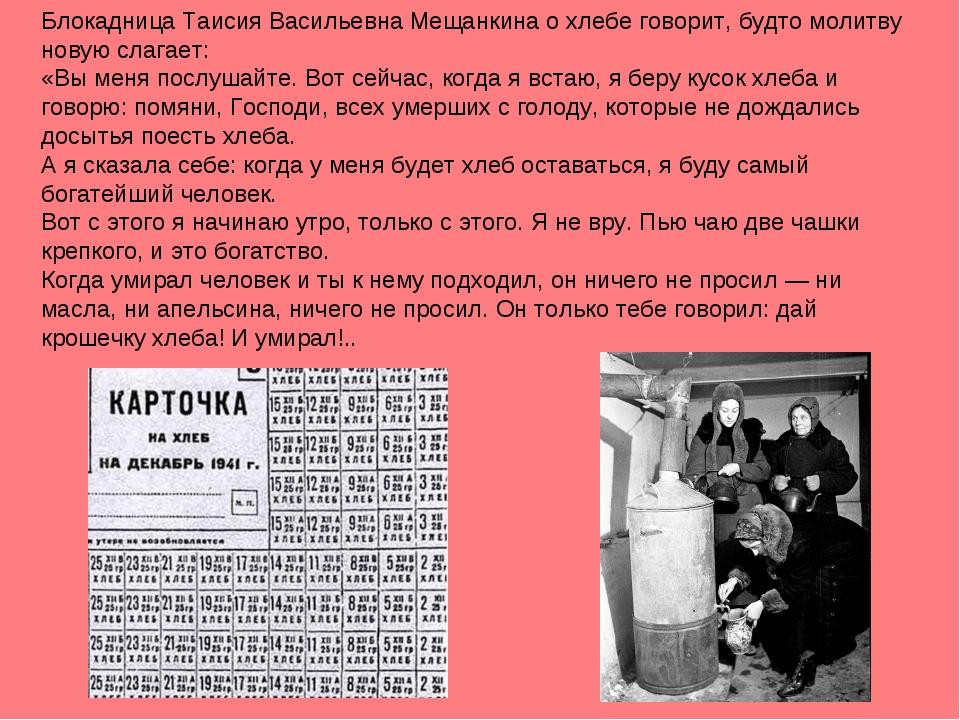 Блокадница Таисия Васильевна Мещанкина о хлебе говорит, будто молитву новую с...