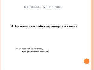 ВОПРОС ДЛЯ 1 МИНИГРУППЫ 4. Назовите способы перевода вытачек? Ответ: способ ш
