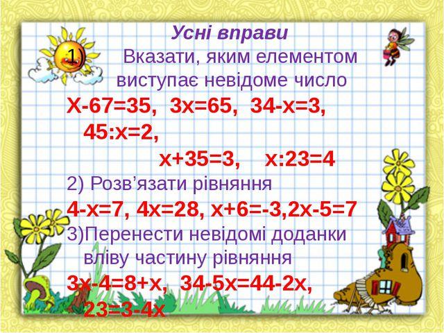 Усні вправи Вказати, яким елементом виступає невідоме число Х-67=35, 3х=65,...