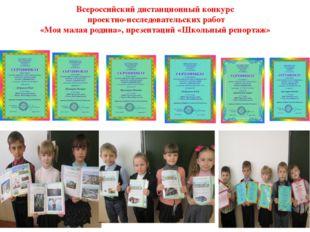 Всероссийский дистанционный конкурс проектно-исследовательских работ «Моя мал