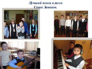 Лучший певец класса Саша Зинаков.
