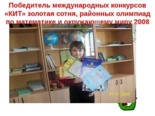 Победитель международных конкурсов «КИТ» золотая сотня, районных олимпиад по