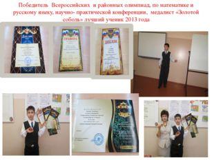 Победитель Всероссийских и районных олимпиад, по математике и русскому языку,