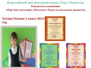 Всероссийский дистанционный конкурс Радуга Творчества Победитель в номинации