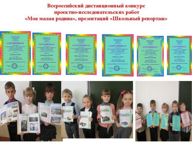 Всероссийский дистанционный конкурс проектно-исследовательских работ «Моя мал...