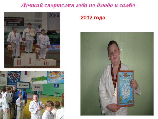 Лучший спортсмен года по дзюдо и самбо 2012 года
