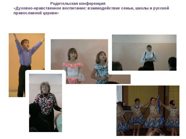 Родительская конференция «Духовно-нравственное воспитание: взаимодействие се...