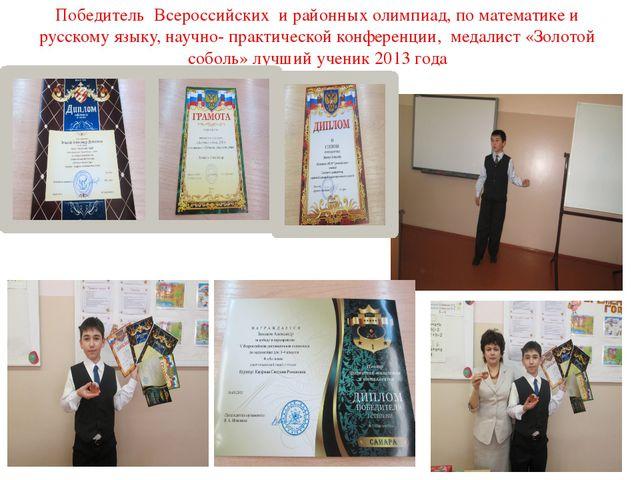 Победитель Всероссийских и районных олимпиад, по математике и русскому языку,...