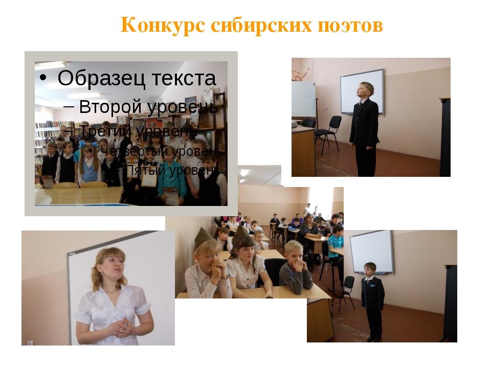 Конкурс сибирских поэтов