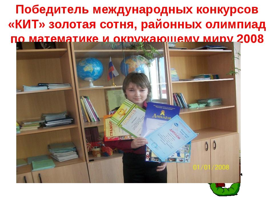 Победитель международных конкурсов «КИТ» золотая сотня, районных олимпиад по...
