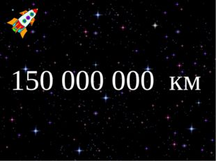 150 000 000 км