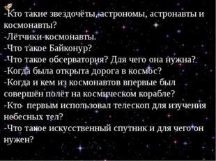 -Кто такие звездочёты, астрономы, астронавты и космонавты? -Лётчики-космонав