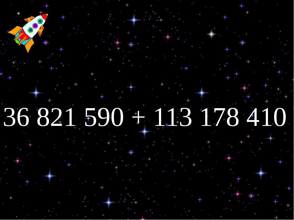 36 821 590 + 113 178 410