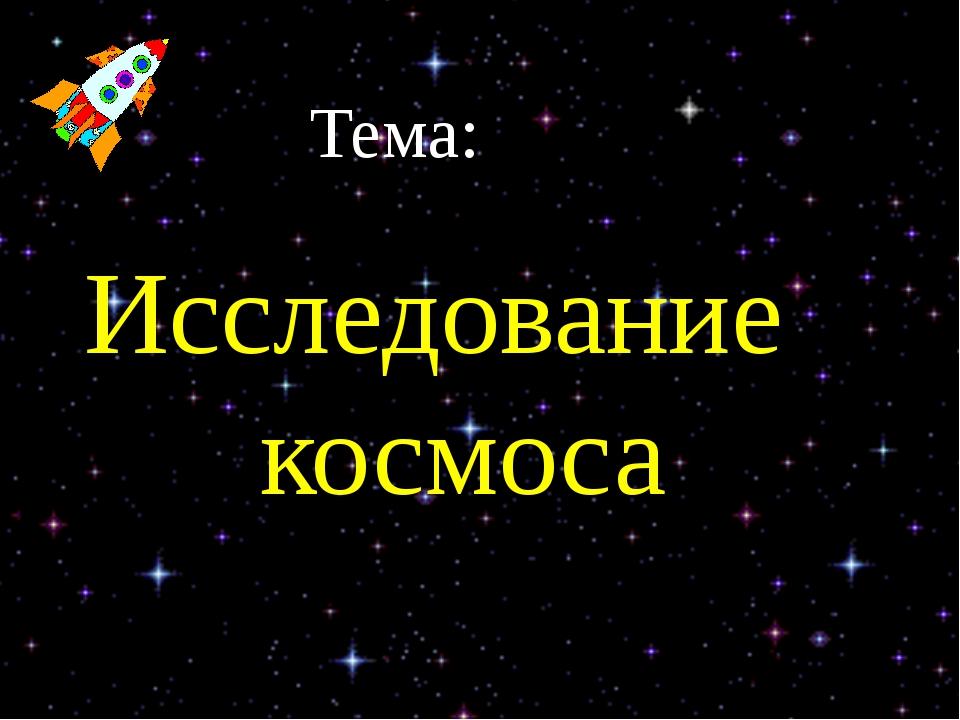 Тема: Исследование космоса