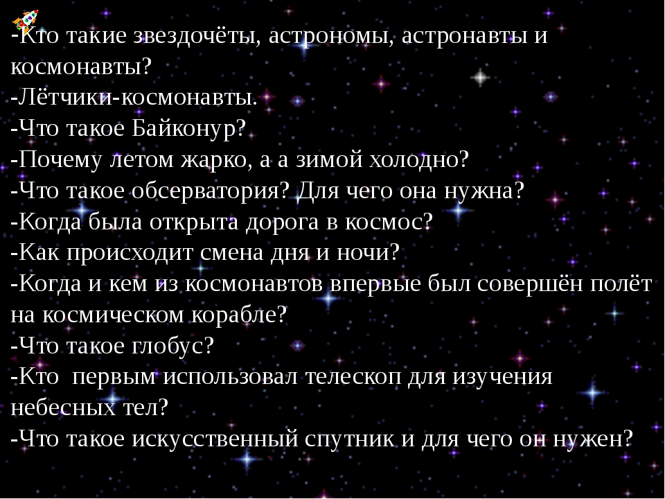 -Кто такие звездочёты, астрономы, астронавты и космонавты? -Лётчики-космонав...